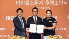 오렌지라이프, '챔피언스트로피' 5년 연속 타이틀 후원