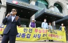 """한전 소액주주 """"적자 탈원전 탓…김종갑 사장 사퇴"""" 요구"""
