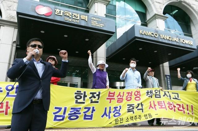 [NW포토]한전소액주주, 김종갑 한전사장 사퇴 촉구 집회