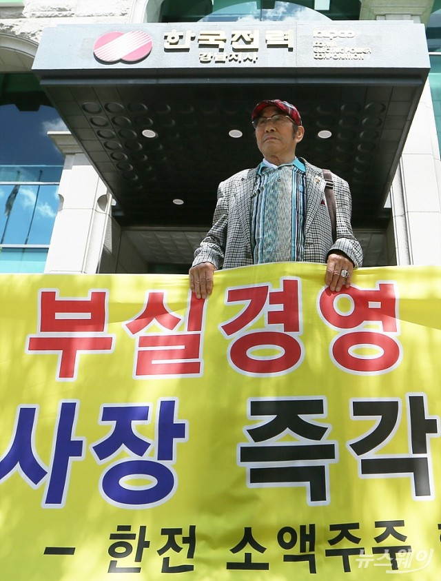 [NW포토]한전 소액주주, '주주이익 외면하고 정부 추종하는 김종갑사장 사퇴!'