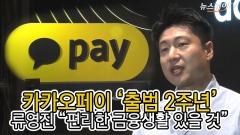 '카카오페이 데이' 카드결제·배송·보험 서비스 추가 발표
