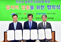 안산시, 국내 최대 규모 '로지스밸리 물류센터' 6월 준공…일자리 4천개 창출