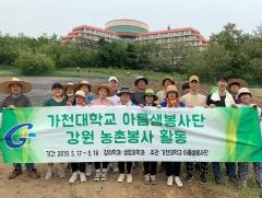 가천대 아름샘봉사단, '속초 산불피해 마을 방문' 봉사활동