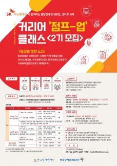 장애인고용공단, 재취업·신직무 교육 '커리어 점프-업 클래스' 참가자 모집