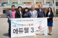 용인시의회 의원연구단체 에듀웰3, 충북지역 '교육 정책 우수사례' 벤치마킹