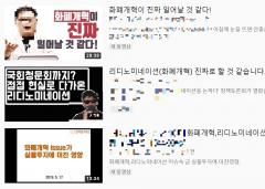 """""""1000원이 1원된다"""", SNS로 퍼지는 화폐개혁 가짜뉴스"""