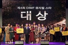 '제5회 DIMF 뮤지컬스타' 본선 경연 스타트