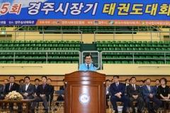 제5회 경주시장기 태권도대회 성료
