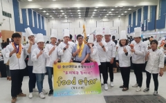 호산대, 국제요리대회 참가자 12명 전원 수상