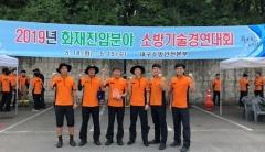대구 서부소방서, 소방기술경연대회 종합 1위