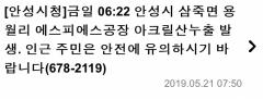안성 공장서 아크릴산 누출…안성시청, 긴급재난문자 발송