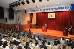대구한의대 조성제 교수, 여성대상 범죄 근절을 위한 학술세미나 개최