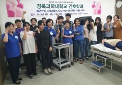 경북과학대 간호학과, 한국전문소생술 과정 운영