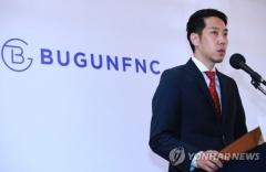 """임지현 상무 빠진 '임블리 기자회견'…소비자들 """"여전히 불통"""""""