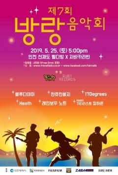 인천시-인천관광공사, 옹진군 선재도서 '2019 방랑음악회' 개최