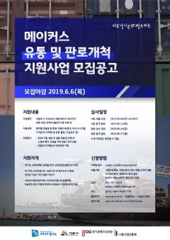 경기도·경기콘텐츠진흥원, 스타트업 국내외 판로개척 지원