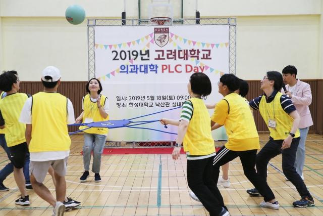 고려대학교 의과대학, '제1회 PLC Day' 성황리 개최