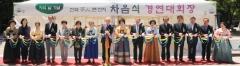 한국차문화협회, `제39회 차의 날 기념 제30회 전국 차인 큰잔치` 행사 개최
