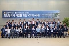 인하대-인천시의회, '인천시 의정 위한 ICT 이해' 컨퍼런스 열려