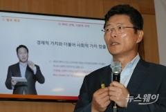 SK그룹, '사회적 가치 측정 시스템 미디어 설명회'