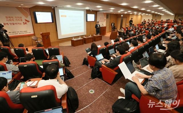 [NW포토]SK그룹, '사회적 가치 측정 시스템 미디어 설명회'