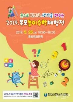 목포교육지원청, 2019 목포놀이수학체험전 25일 개최