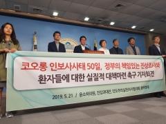 코오롱 인보사 사태 50일, 국회·시민단체 전방위 압박