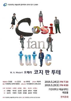 가천대학교, 오페라 '코지 판 투테 (여자는 다 그래)' 공연