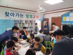 """인천시교육청, `찾아가는 나눔발명교육` 실시...""""마을 발명가 키운다"""""""