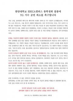 """축제 시즌 대학가, YG 보이콧…""""YG 가수 공연 취소""""촉구"""