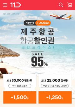 11번가, 제주항공 할인권 8종 95% 할인 판매