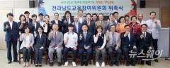 전남교육청, '도민과 함께하는 교육 행정' 새 지평 열어