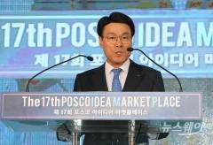 2019 포스코 아이디어 마켓 플레이스 및 포스코 전략 벤처펀드 협약식
