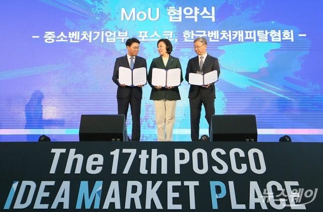 [NW포토]최정우-박영선-정성인, 포스코 전략 벤처펀드 협약식