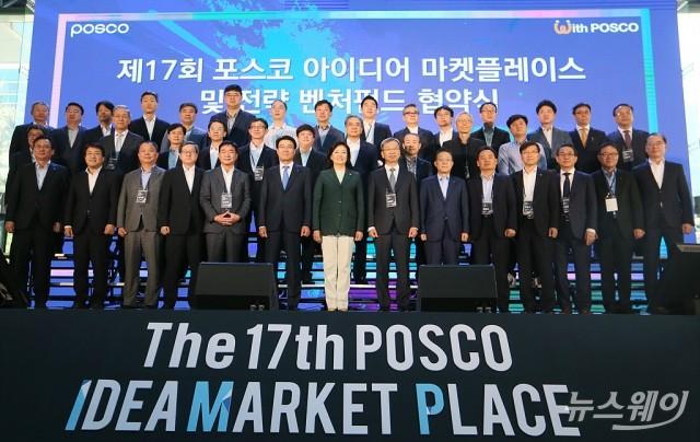 [NW포토]'2019 포스코 아이디어 마켓 플레이스 및 포스코 전략 벤처펀드 협약식'