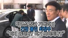 """박영선 장관 가버리자 긴장 풀린 최종우 회장…""""이제 뭐하지? 이거 봐야 되나?"""""""