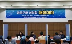 경기도, '사회적경제 공공구매 매칭데이' 개최