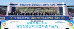 """이재명 """"평택 브레인시티, 경기남부 발전 핵심 기지 될 것"""""""