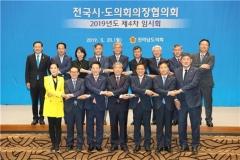 신원철 서울시의회 의장,  '전국시도의회 자정노력 결의안' 제안...만장일치 의결