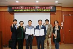 인천의료원, `동구중독관리통합지원센터 위탁운영` 업무 협약