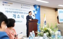 """이재명 """"여성의 사회적활동과 기업활동 장려돼야"""""""