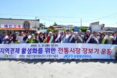 순창군, 순창 전통시장에서 청소년과 함께하는 문화행사 개최