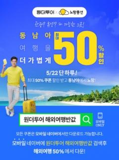위메프, 원더투어 해외여행반값 프로모션…동남아 패키지 최대 50%