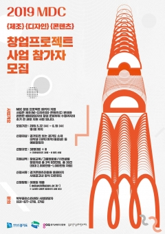 경기도-경기콘텐츠진흥원, 'MDC 창업 프로젝트 패키지 지원사업' 참가자 모집