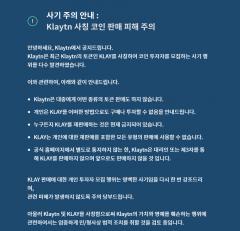 """카카오 그라운드X """"코인 일반인 판매 없다…사칭사기 주의"""""""