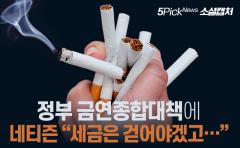 """정부 금연종합대책에 네티즌 """"세금은 걷어야겠고…"""""""