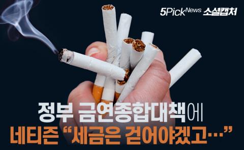 """정부 금연종합대책에 네티즌 """"세금은 걷어야겠고···"""""""