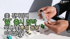美 전자담배 '쥴' 출시 임박…국내서 '흥행 돌풍' 이어갈까?