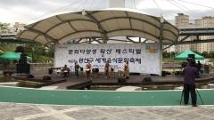 광주문화재단, '문화다양성 페스티벌' 개최