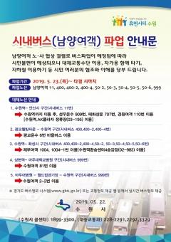 수원시, 남양여객 23일 '파업' 예고…대체 버스노선안내